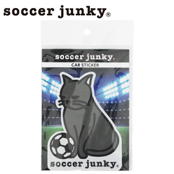 サッカージャンキー カーステッカー やっぱり猫が好き SJ0554【フットサル サッカー】