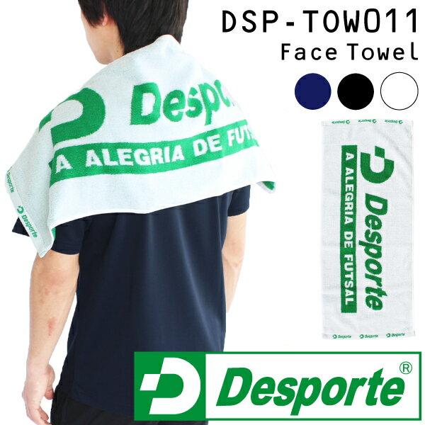 デスポルチ スポーツタオル フェイスタオル DSP-TOW01【フットサル サッカー】