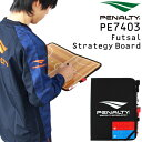 ペナルティ 作戦ボード A3型フットサル作戦盤 PE7403【フットサル サッカー】