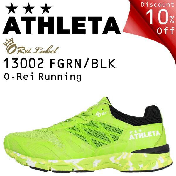 ★10%OFF★アスレタ ランニングシューズ O-Rei Running 13002-FGBL【ジョギング マラソン】