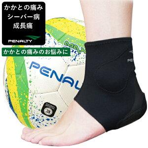 ペナルティ アンクル&ヒールサポーター 両足セット PE8450【成長痛 シーバー病 かかとの痛み】