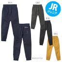 【送料無料】LUZ e SOMBRA/ルースイソンブラ Jr STRETCH JOGGER LONG PANTS(フットサル s1716220)