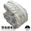 【即納】ホワイトダックダウン80% 1.2kg 羽毛布団 シングル ロング