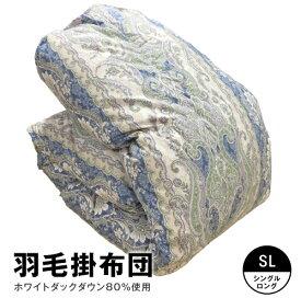 【即納】ホワイトダックダウン80% 1.2kg 羽毛布団 シングルロング