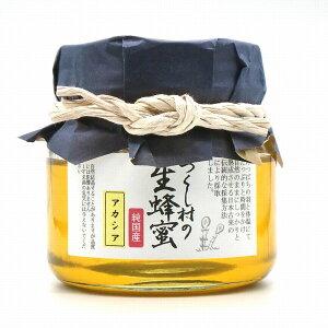 はちみつ 国産純粋 ハチミツ アカシア あかしあ 220g 国産蜂蜜 ハニー つくし村の生はちみつ