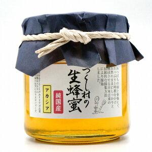 はちみつ 国産純粋 ハチミツ アカシア あかしあ 450g 国産蜂蜜 ハニー つくし村の生はちみつ