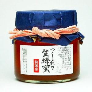 国産はちみつ 山ざくら 220g つくし村の生蜂蜜 国産ハチミツ