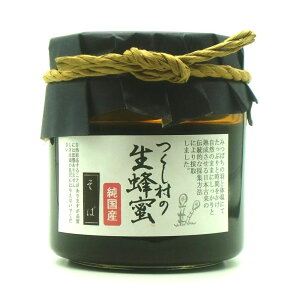はちみつ 国産純粋 ハチミツ そば ソバ 蕎麦 450g 国産蜂蜜 ハニー つくし村の生はちみつ
