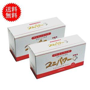 【送料無料】 黒酢もろみカプセル・ユニパワープラス2箱セット(約2ヶ月分) 栄養機能食品(ビタミンE)