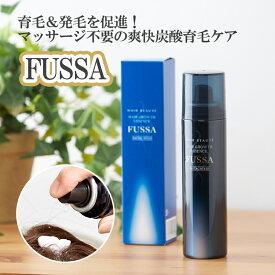 【公式】ヘアボーテ 薬用育毛エッセンスFUSSA 100g(医薬部外品)(1か月分)
