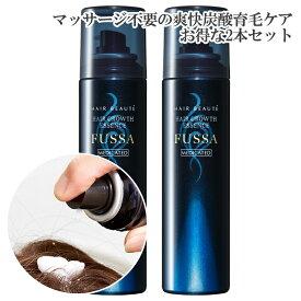 【公式】ヘアボーテ 薬用育毛エッセンスFUSSA 100g(医薬部外品)(1か月分)×2本セット