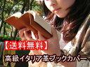ブックカバー 文庫本サイズ 革 ブックカバー 革 レザー 【送料無料】