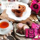 博多ミノリカギフトセットS バレンタイン あまおうクランチチョコ あまおうバウム あまおうミルクラングドシャ【菓子…