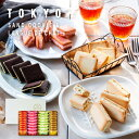 TOKYO BakedBaseギフトセットM 春夏Ver|SAND COOKIE LANGUE DE CHAT お中元 御中元 夏ギフト 焼き菓子 詰合せ スイー…