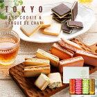 敬老の日 4種のクッキー TOKYO BakedBaseギフトセットM SAND COOKIE LANGUE DE CHAT 焼き菓子 詰合せ スイーツ 内祝 贈答用 あす楽対応 送料無料 宅急便発送 Agift