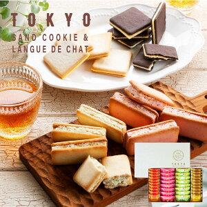 早割 お中元 4種のクッキー TOKYO BakedBaseギフトセットM|SAND COOKIE LANGUE DE CHAT 焼き菓子 詰合せ スイーツ 内祝 贈答用 あす楽対応 送料無料 宅急便発送 Agift