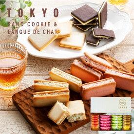4種のクッキー TOKYO BakedBaseギフトセットS|SAND COOKIE LANGUE DE CHAT 焼き菓子 詰め合わせ スイーツ 内祝 贈答用 あす楽対応 送料無料 宅急便発送