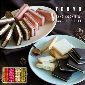 TOKYO BakedBaseギフトセットM|SAND COOKIE LANGUE DE CHAT(イチゴパフェサンドクッキー、プリンアラモードサンドクッキー、スイートポテトラングドシャ、チョコバナナラングドシャ)菓子詰合せ スイーツ 内祝 贈答用 あす楽対応 送料無料 宅急便発送