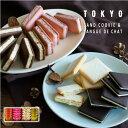 TOKYO BakedBaseギフトセットS 秋冬Ver|SAND COOKIE LANGUE DE CHAT 焼き菓子 詰め合わせ スイーツ 内祝 贈答用 お歳…