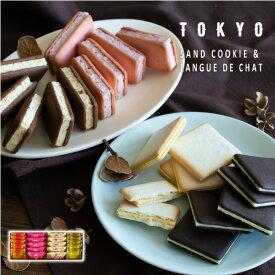 バレンタイン TOKYO BakedBaseギフトセットS|SAND COOKIE LANGUE DE CHAT(イチゴパフェサンドクッキー、プリンアラモードサンドクッキー、スイートポテトラングドシャ、チョコバナナラングドシャ)菓子詰合せ スイーツ 内祝 贈答用 あす楽対応 送料無料 宅急便発送