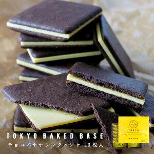 東京BakedBase チョコバナナラングドシャ10枚入<ベイクドベイス 内祝 お土産 洋菓子 焼菓子>(宅急便発送) proper