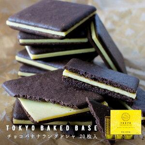 東京BakedBase チョコバナナラングドシャ20枚入<ベイクドベイス 内祝 お土産 洋菓子 焼菓子>(宅急便発送) proper