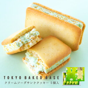 東京BakedBase|クリームソーダサンドクッキー 5個入<ベイクドベース 内祝 お土産 洋菓子 焼菓子>(宅急便発送) proper