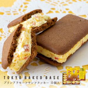 東京BakedBase|プリンアラモードサンドクッキー 10個入<ベイクドベース 内祝 お土産 洋菓子 焼菓子>(宅急便発送) proper