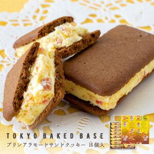 東京BakedBase|プリンアラモードサンドクッキー 16個入<ベイクドベース 内祝 お土産 洋菓子 焼菓子>(宅急便発送) proper