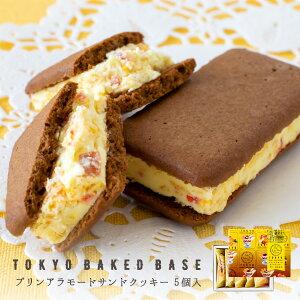 東京BakedBase|プリンアラモードサンドクッキー 5個入<ベイクドベース 内祝 お土産 洋菓子 焼菓子>(宅急便発送) proper