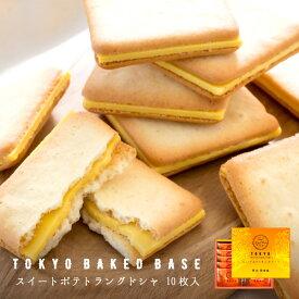 東京BakedBase スイートポテトラングドシャ10枚入<ベイクドベイス 内祝 お土産 洋菓子 焼菓子>(宅急便発送) proper