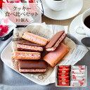 【メール便】クッキー食べ比べセット お試しシリーズ 10個入|クッキー2種入(苺きらら5個&ショコラサンドクッキー5個…