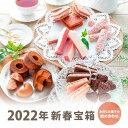 2021 苺のスイーツ福袋 初売り 【メール便・送料無料】 mailbin
