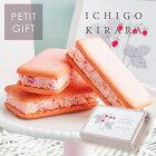 苺きらら 3個入 プチギフト バレンタイン ホイップチョコレートサンドクッキー (宅急便発送) Pgift