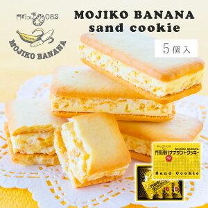 門司港バナナサンドクッキー 5個入(宅急便発送)