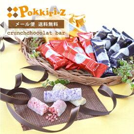【送料無料/メール便】Pokkiri-z☆クランチショコラバー(15本入)|メール便発送お試し商品