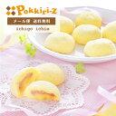 【送料無料/メール便】Pokkiri-z☆苺一笑(8個入)|メール便発送お試し商品 mailbin
