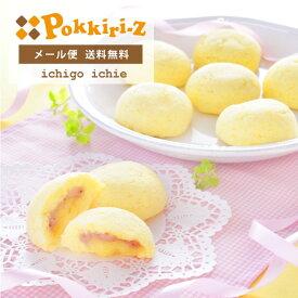 【送料無料/メール便】Pokkiri-z☆苺一笑(8個入) メール便発送お試し商品 mailbin