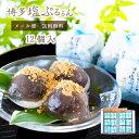 【送料無料/メール便】Pokkiri-z☆博多塩ぷるるん(12個入)|メール便発送お試し商品