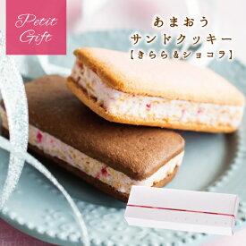 お菓子ギフト あまおうサンドクッキー2個入 苺きらら ショコラサンドクッキー あまおう苺 プチギフト 博多風美庵 (宅急便発送)