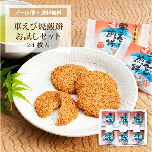 【メール便・送料無料】車えび焼煎餅お試しセット24枚入 mailbin
