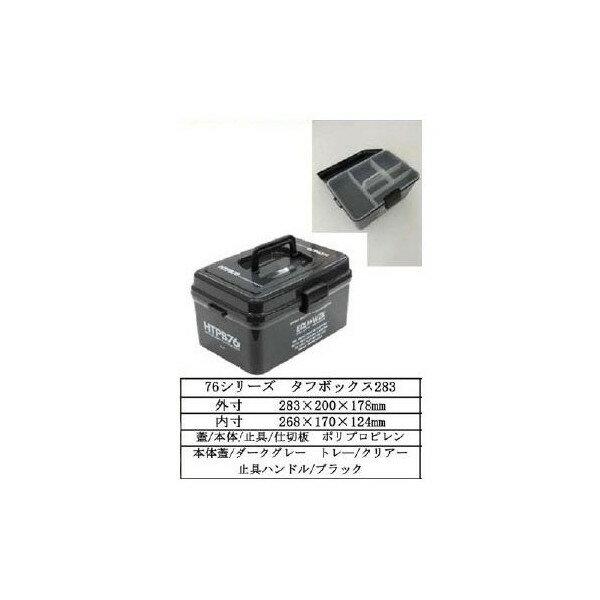 YD 8240 76シリーズ タフボックス283