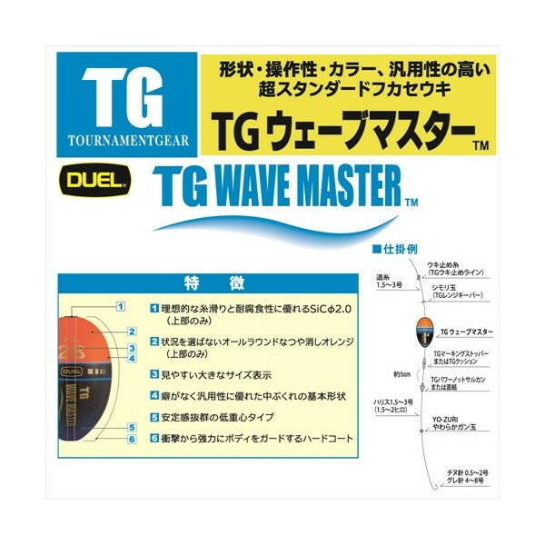DUEL(デュエル)/ TGウェーブマスター ML B G1313