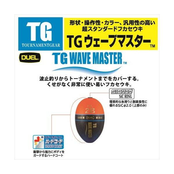 DUEL(デュエル)/ TGウェーブマスター ML 2B G1314
