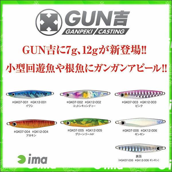 ima(アイマ)/GUN吉(ガンキチ)7g【メタルジグ】【05P30May15】【RCP】