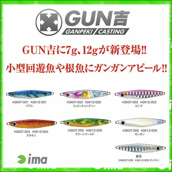 ima(アイマ)/GUN吉(ガンキチ)12g【メタルジグ】【05P30May15】【RCP】