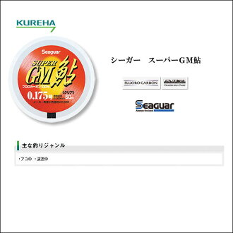 Kureha Chemical / Seeger Super GM Ayu 50m 0.5 Issue