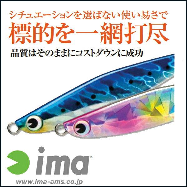 ima(アイマ)/GUN吉(ガンキチ)20g【メタルジグ】【05P30May15】【RCP】