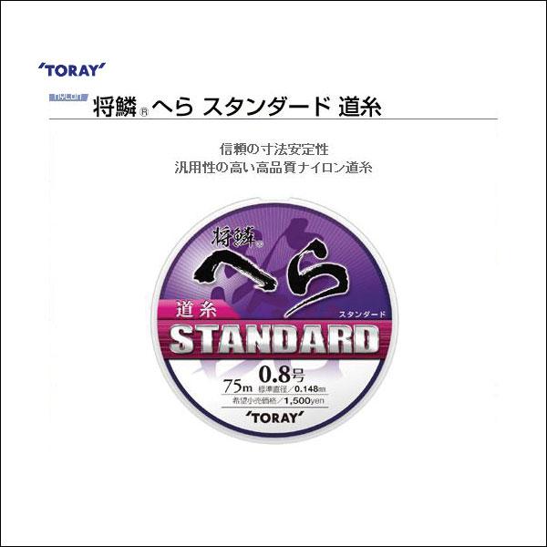 TORAY(東レ)/将鱗へらスタンダード道糸75m 1.2号【ライン】【RCP】