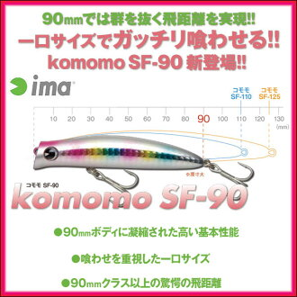 IMA (艾玛) /omomo SF-90 (共同 SF-90)